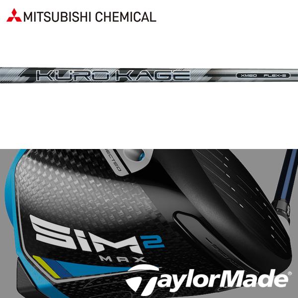 【テーラーメイド Mシリーズ 純正スリーブ装着シャフト】 三菱ケミカル クロカゲ XM (Mitsubishi Chemical Kurokage XM)