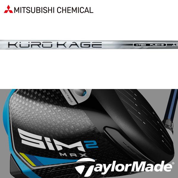 【テーラーメイド Mシリーズ 純正スリーブ装着シャフト】 三菱ケミカル クロカゲ XT (Mitsubishi Chemical Kurokage XT)