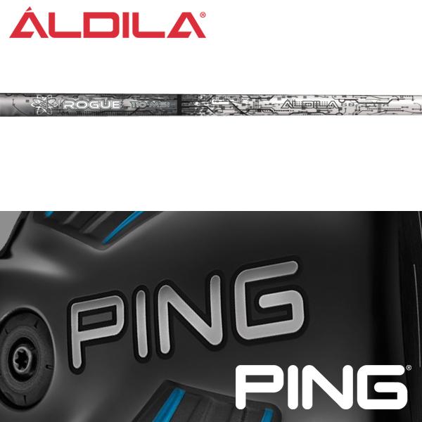 【PING G400/Gシリーズ/G30・G25/i25/ANSER 純正スリーブ装着シャフト】 アルディラ Tour Rogue シルバー (US仕様) (ALDILA Tour Rogue Silver)