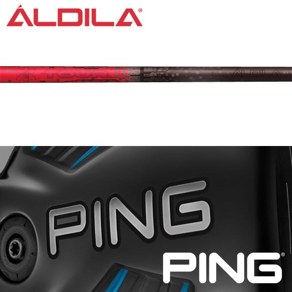 【処分価格】【PING G400/Gシリーズ/G30・G25/i25/ANSER 純正スリーブ装着シャフト】 アルディラ ツアー レッド (ALDILA Tour Red)