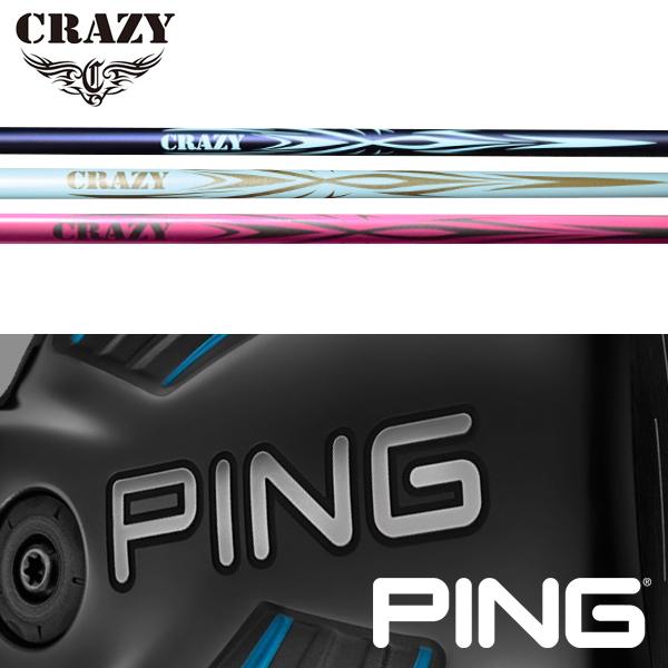 【PING G400/Gシリーズ/G30・G25/i25/ANSER 純正スリーブ装着シャフト】クレイジー アロー (Crazy Arrow)