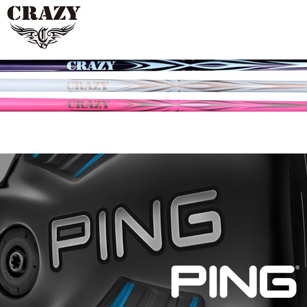 【PING G400/Gシリーズ/G30・G25/i25/ANSER 純正スリーブ装着シャフト】 クレイジー アロー FW (Crazy Arrow FW)