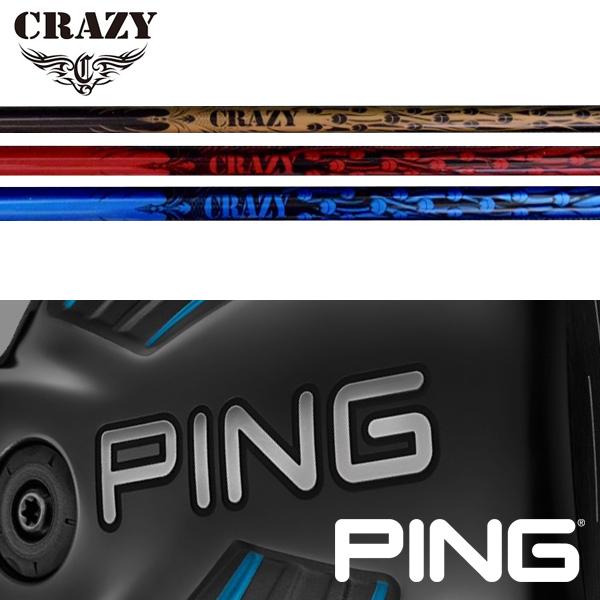 【PING G400/Gシリーズ/G30・G25/i25/ANSER 純正スリーブ装着シャフト】 クレイジー 8 (Crazy 8)