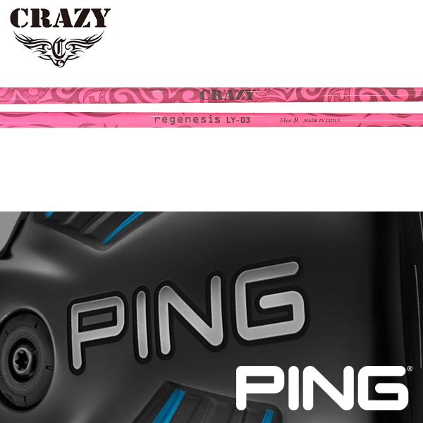 【PING G400/Gシリーズ/G30・G25/i25/ANSER 純正スリーブ装着シャフト】クレイジー リジェネシス LY-03 ウッドシャフト (フレックス限定カラー) (Crazy Regenesis LY-03 Pink)
