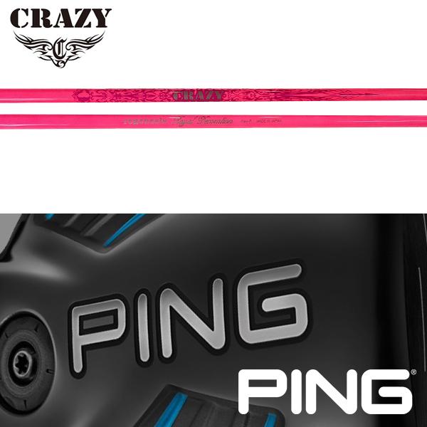 【PING G400/Gシリーズ/G30・G25/i25/ANSER 純正スリーブ装着シャフト】クレイジー リジェネシス Royal Decoration (フレックス限定カラー) (Crazy Regenesis Royal Decoration Pink)