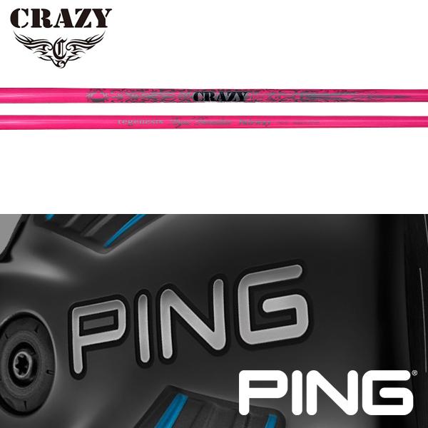 【PING G400/Gシリーズ/G30・G25/i25/ANSER 純正スリーブ装着シャフト】クレイジー リジェネシス Royal Decoration FW (フレックス限定カラー) (Crazy Regenesis Royal Decoration FW Pink)