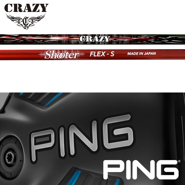 【PING G400/Gシリーズ/G30・G25/i25/ANSER 純正スリーブ装着シャフト】クレイジー シューター (Crazy Shooter)