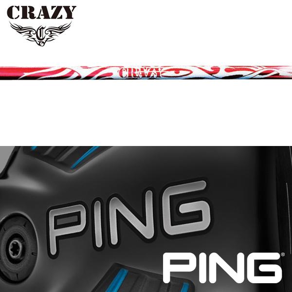 【PING G400/Gシリーズ/G30・G25/i25/ANSER 純正スリーブ装着シャフト】 クレイジー クレイジースポーツ TYPE A (Crazy Crazy Sports Type A)