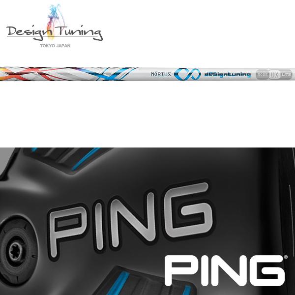 【PING G400/Gシリーズ/G30・G25/i25/ANSER 純正スリーブ装着シャフト】 デザインチューニング メビウス ライト グラファイト ドライバー (Desing Tuning Mobius Lite Driver)