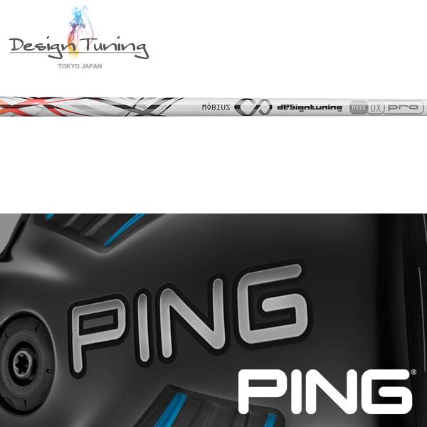 【PING G400/Gシリーズ/G30・G25/i25/ANSER 純正スリーブ装着シャフト】 デザインチューニング メビウス プロ グラファイト ドライバー (Desing Tuning Mobius Pro Driver)
