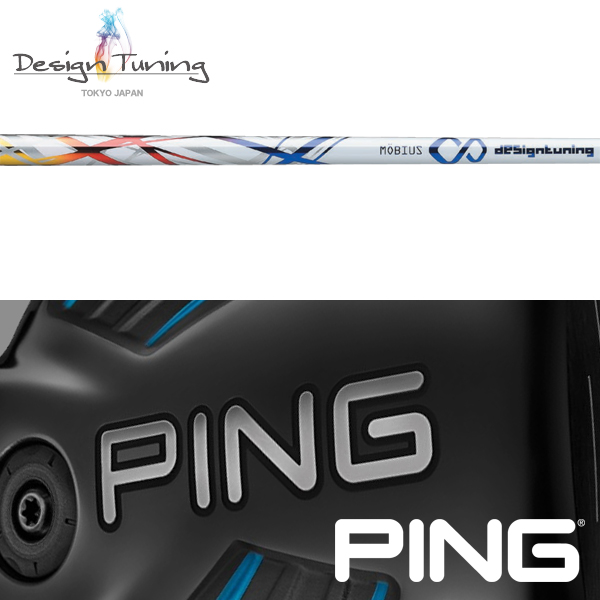 【PING G400/Gシリーズ/G30・G25/i25/ANSER 純正スリーブ装着シャフト】 デザインチューニング メビウス グラファイト ドライバー (Desing Tuning Mobius Driver)