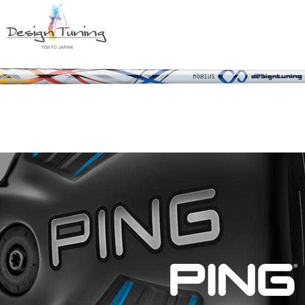 【PING G400/Gシリーズ/G30・G25/i25/ANSER 純正スリーブ装着シャフト】 デザインチューニング メビウス グラファイト FW (Desing Tuning Mobius FW)