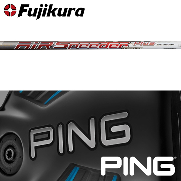 【PING G400/Gシリーズ/G30・G25/i25/ANSER 純正スリーブ装着シャフト】 フジクラ エアースピーダー プラス (2018年モデル) (Fujikura Air Speeder Plus 2018 Ver.)