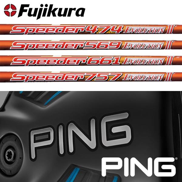 【PING G400/Gシリーズ/G30・G25/i25/ANSER 純正スリーブ装着シャフト】 フジクラ スピーダー エボリューション II (Fujikura Speeder Evolution II)
