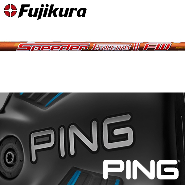 【PING G400/Gシリーズ/G30・G25/i25/ANSER 純正スリーブ装着シャフト】 フジクラ スピーダー エボリューション II FW (Fujikura Speeder Evolution II FW)