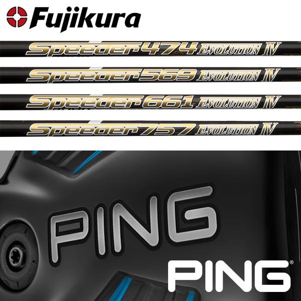 【PING G400/Gシリーズ/G30・G25/i25/ANSER 純正スリーブ装着シャフト】フジクラ スピーダー エボリューション IV (Fujikura Speeder Evolution IV)