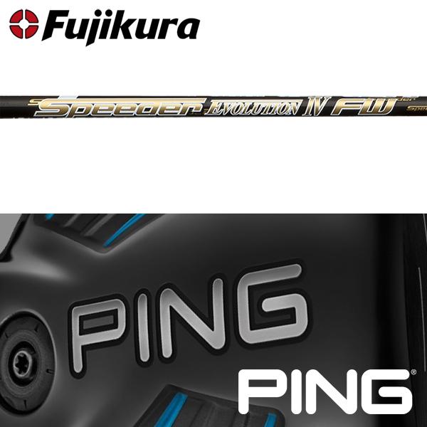 【PING G400/Gシリーズ/G30・G25/i25/ANSER 純正スリーブ装着シャフト】フジクラ スピーダー エボリューション IV FW (Fujikura Speeder Evolution IV FW)