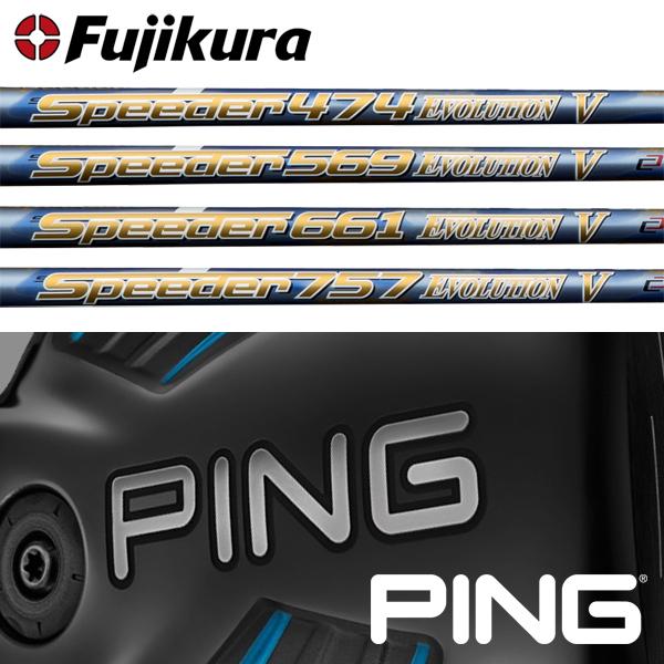 【PING G400/Gシリーズ/G30・G25/i25/ANSER 純正スリーブ装着シャフト】フジクラ スピーダー エボリューション V (Fujikura Speeder Evolution V)