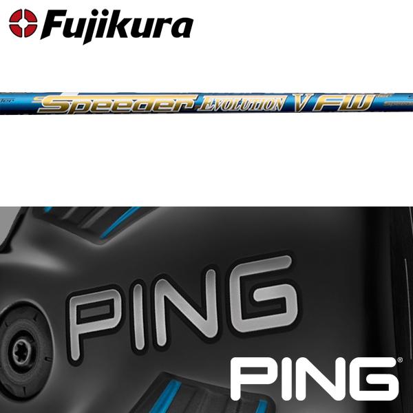 【PING G400/Gシリーズ/G30・G25/i25/ANSER 純正スリーブ装着シャフト】フジクラ スピーダー エボリューション V FW (Fujikura Speeder Evolution V FW)