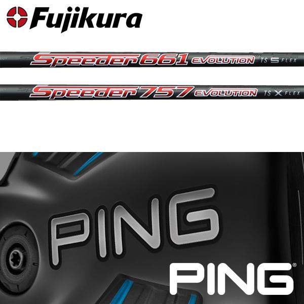 【PING G400/Gシリーズ/G30・G25/i25/ANSER 純正スリーブ装着シャフト】 フジクラ スピーダー エボリューション TS (Fujikura Speeder Evolution TS)