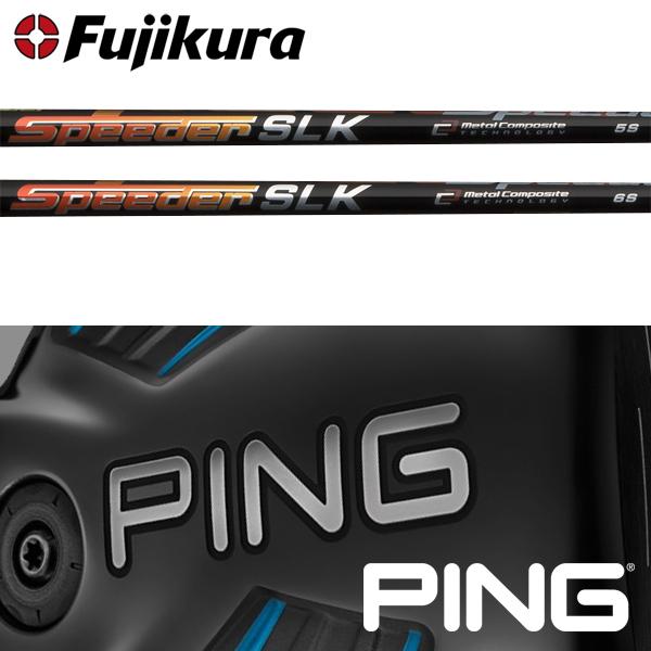 【PING G400/Gシリーズ/G30・G25/i25/ANSER 純正スリーブ装着シャフト】 フジクラ スピーダー SLK (Fujikura Speeder SLK)