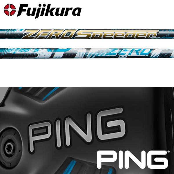 【PING G400/Gシリーズ/G30・G25/i25/ANSER 純正スリーブ装着シャフト】 フジクラ ゼロスピーダー (Fujikura ZERO Speeder)