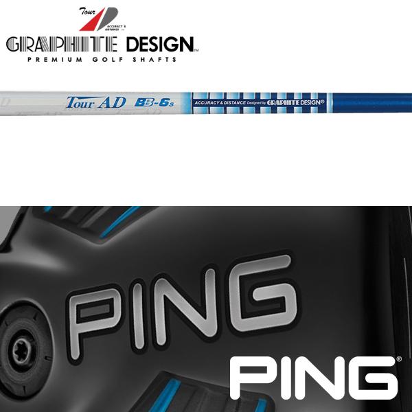 【PING G400/Gシリーズ/G30・G25/i25/ANSER 純正スリーブ装着シャフト】 グラファイトデザイン Tour AD BB (Graphite Design Tour AD BB)