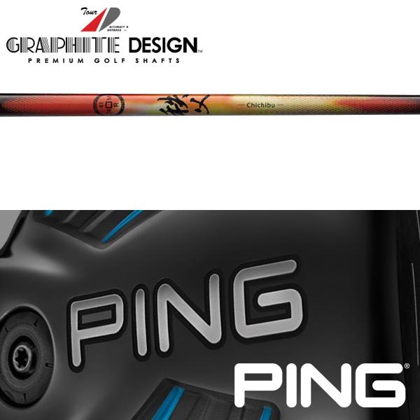 【PING G400/Gシリーズ/G30・G25/i25/ANSER 純正スリーブ装着シャフト】 グラファイトデザイン 秩父 (Graphite Design Chichibu)