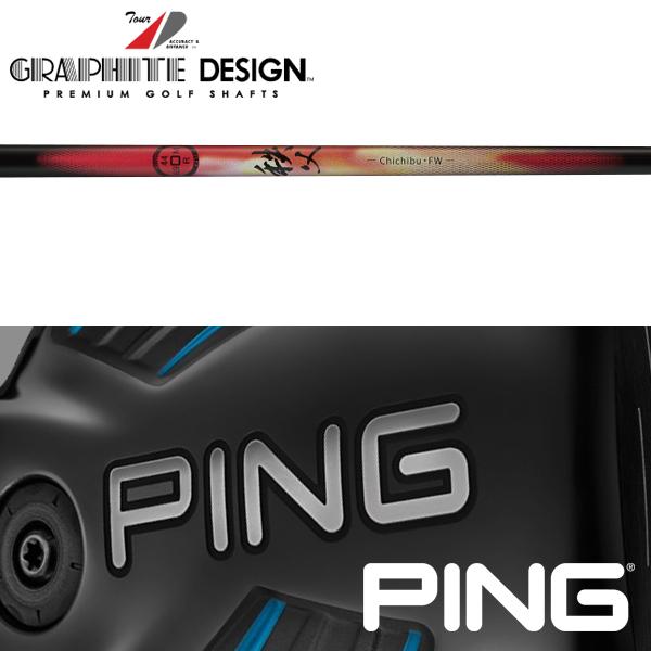 【PING G400/Gシリーズ/G30・G25/i25/ANSER 純正スリーブ装着シャフト】グラファイトデザイン 秩父 FW (Graphite Design Chichibu FW)