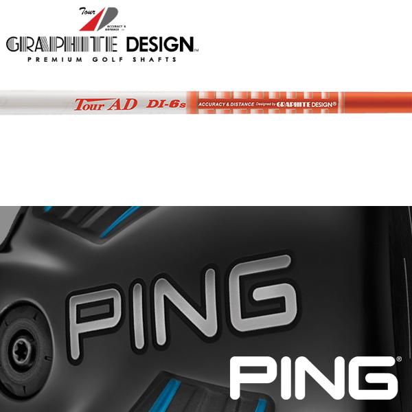 【PING G400/Gシリーズ/G30・G25/i25/ANSER 純正スリーブ装着シャフト】 グラファイトデザイン Tour AD DI (Graphite Design Tour AD DI)
