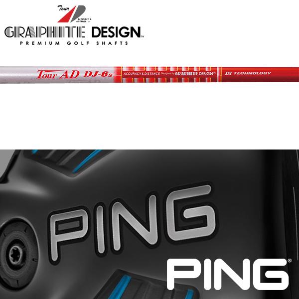 【PING G400/Gシリーズ/G30・G25/i25/ANSER 純正スリーブ装着シャフト】 グラファイトデザイン Tour AD DJ (Graphite Design Tour AD DJ)