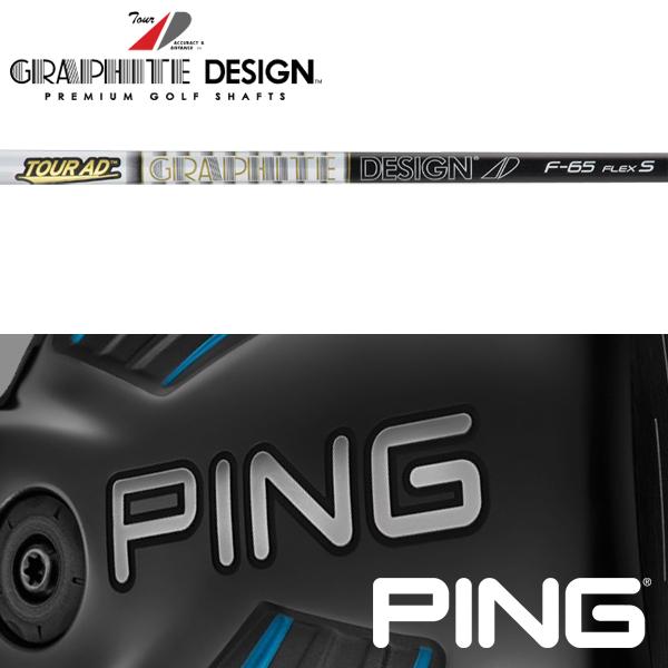 【PING G400/Gシリーズ/G30・G25/i25/ANSER 純正スリーブ装着シャフト】グラファイトデザイン Tour AD F FW (Graphite Design Tour AD F)