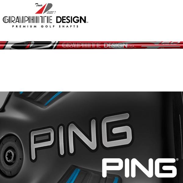 【PING G400/Gシリーズ/G30・G25/i25/ANSER 純正スリーブ装着シャフト】 グラファイトデザイン G-Series レッド (US仕様) (Graphite Design G-Series 赤)