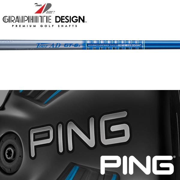【PING G400/Gシリーズ/G30・G25/i25/ANSER 純正スリーブ装着シャフト】 グラファイトデザイン Tour AD GT (Graphite Design Tour AD GT)