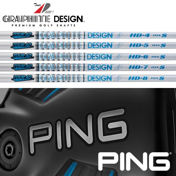 【PING G400/Gシリーズ/G30・G25/i25/ANSER 純正スリーブ装着シャフト】グラファイトデザイン Tour AD HD (Graphite Design Tour AD HD)