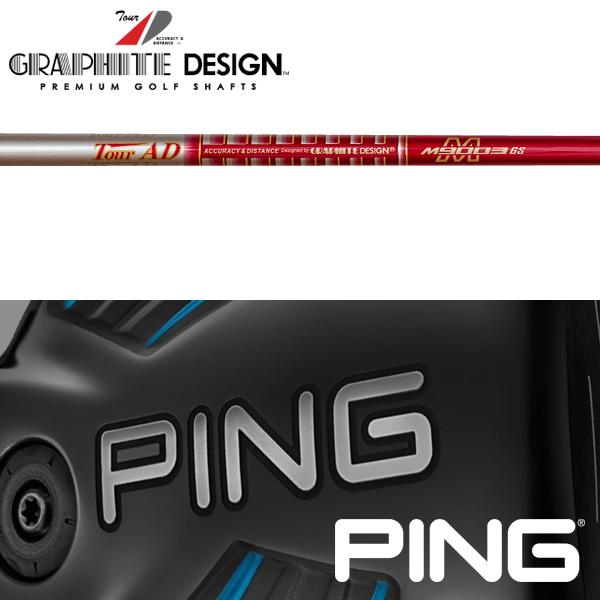 【PING G400/Gシリーズ/G30・G25/i25/ANSER 純正スリーブ装着シャフト】 グラファイトデザイン Tour AD M9003 (Graphite Design Tour AD M9003)