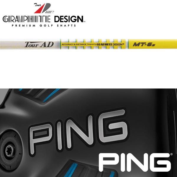 【PING G400/Gシリーズ/G30・G25/i25/ANSER 純正スリーブ装着シャフト】 グラファイトデザイン Tour AD MT (Graphite Design Tour AD MT)