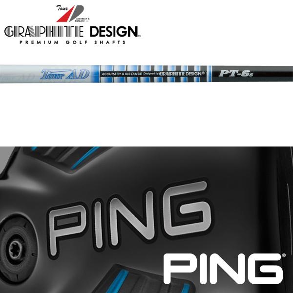 【PING G400/Gシリーズ/G30・G25/i25/ANSER 純正スリーブ装着シャフト】 グラファイトデザイン Tour AD PT (Graphite Design Tour AD PT)