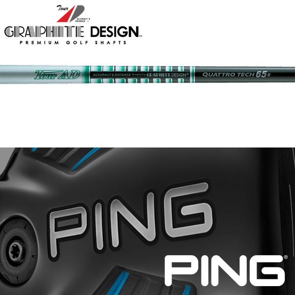 【PING G400/Gシリーズ/G30・G25/i25/ANSER 純正スリーブ装着シャフト】 グラファイトデザイン Tour AD クアトロテック ニューカラー (Graphite Design Tour AD Quattrotech New Color)