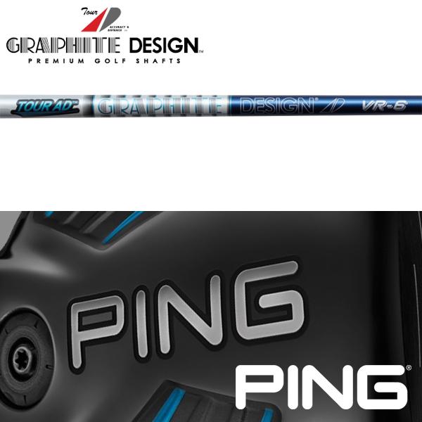 【PING G400/Gシリーズ/G30・G25/i25/ANSER 純正スリーブ装着シャフト】グラファイトデザイン Tour AD VR (ヴイ・アール) (Graphite Design Tour AD VR)