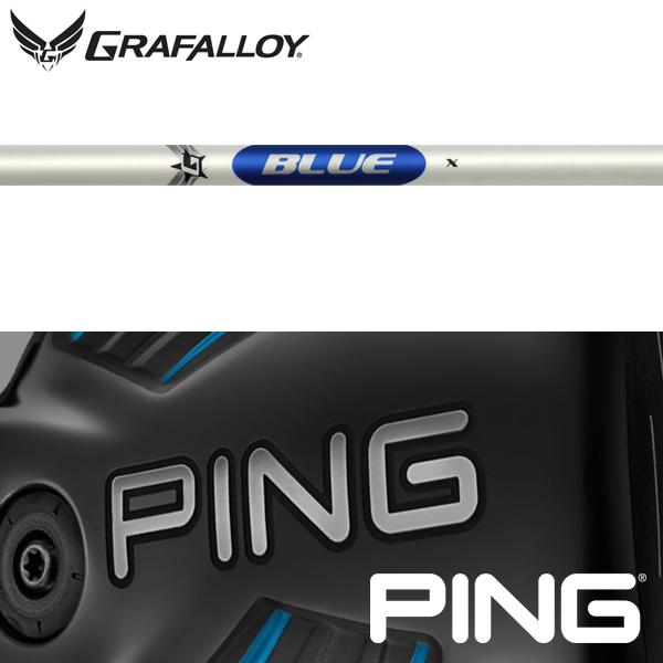 【処分価格】【PING G400/Gシリーズ/G30・G25/i25/ANSER 純正スリーブ装着シャフト】 グラファロイ ブルー フィーチャリング・スピードコート 65/75 (Grafalloy Blue Featuring Speed Coat)