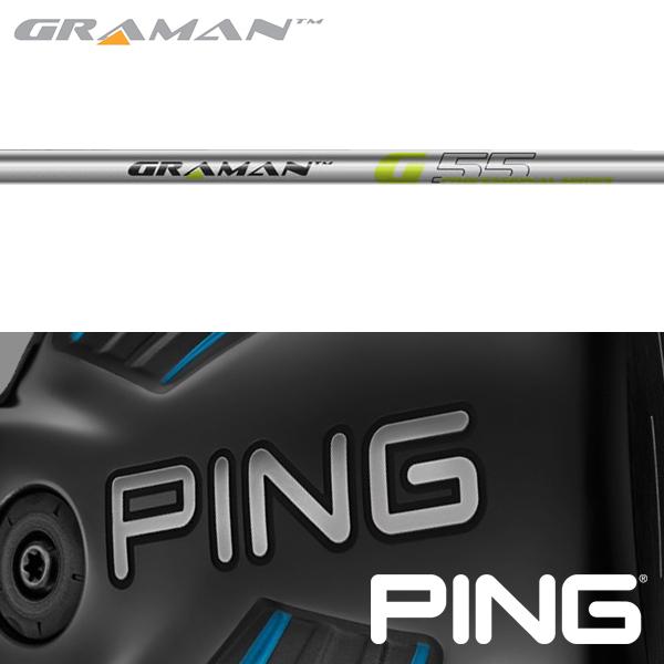 【PING G400/Gシリーズ/G30・G25/i25/ANSER 純正スリーブ装着シャフト】 グラマン プロフェッショナルシリーズ G55 (Graman Professional Series G55)