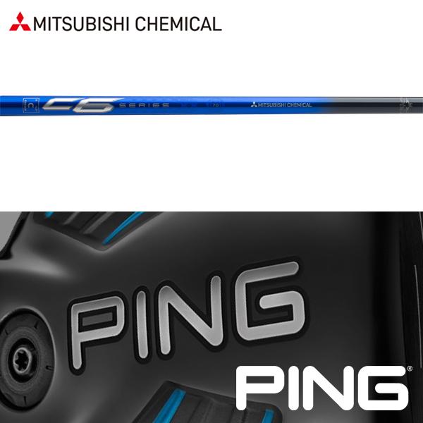 【処分価格】【PING G400/Gシリーズ/G30・G25/i25/ANSER 純正スリーブ装着シャフト】三菱ケミカル C6 ブルー (US仕様) (Mitsubishi Chemical C6 Blue)