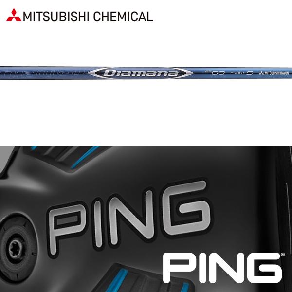 【PING G400/Gシリーズ/G30・G25/i25/ANSER 純正スリーブ装着シャフト】 三菱ケミカル ディアマナ BF (Mitsubishi Chemical Diamana BF)
