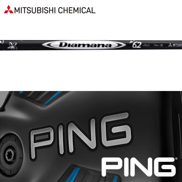 【処分価格】【PING G400/Gシリーズ/G30・G25/i25/ANSER 純正スリーブ装着シャフト】三菱ケミカル ディアマナ D+ (Mitsubishi Chemical Diamana D+)