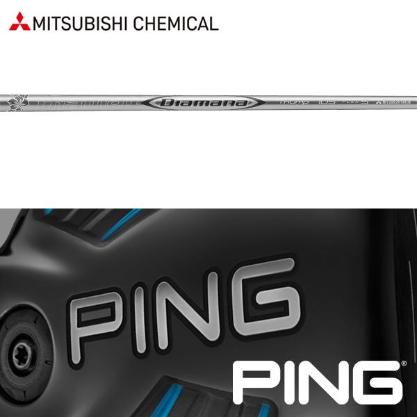 【PING G400/Gシリーズ/G30・G25/i25/ANSER 純正スリーブ装着シャフト】 三菱ケミカル ディアマナ ニューサンプ FW (Mitsubishi Chemical Diamana New Thump FW)