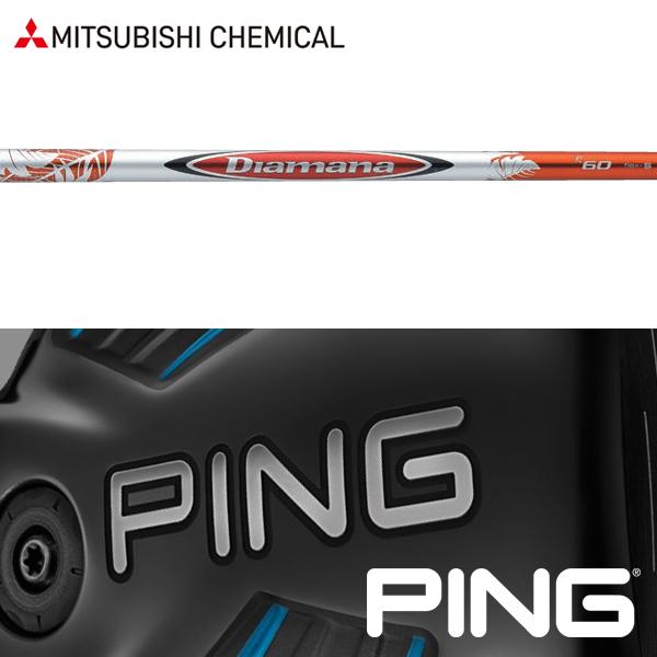 【PING G400/Gシリーズ/G30・G25/i25/ANSER 純正スリーブ装着シャフト】 三菱ケミカル ディアマナ R (Mitsubishi Chemical Diamana R)