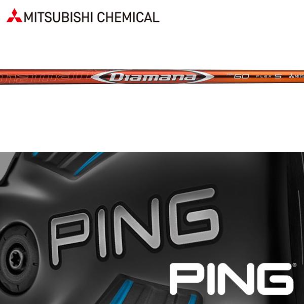 【PING G400/Gシリーズ/G30・G25/i25/ANSER 純正スリーブ装着シャフト】三菱ケミカル ディアマナ RF (Mitsubishi Chemical Diamana RF)