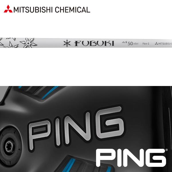 【PING G400/Gシリーズ/G30・G25/i25/ANSER 純正スリーブ装着シャフト】 三菱ケミカル フブキ Ai II (Mitsubishi Chemical Fubuki Ai II)