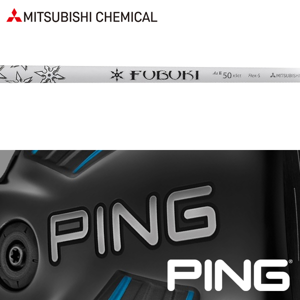 【PING G400/Gシリーズ/G30・G25/i25/ANSER 純正スリーブ装着シャフト】三菱ケミカル フブキ Ai II FW (Mitsubishi Chemical Fubuki Ai II FW)